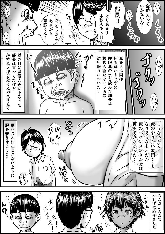 Muboubi na Fuuka-san 15