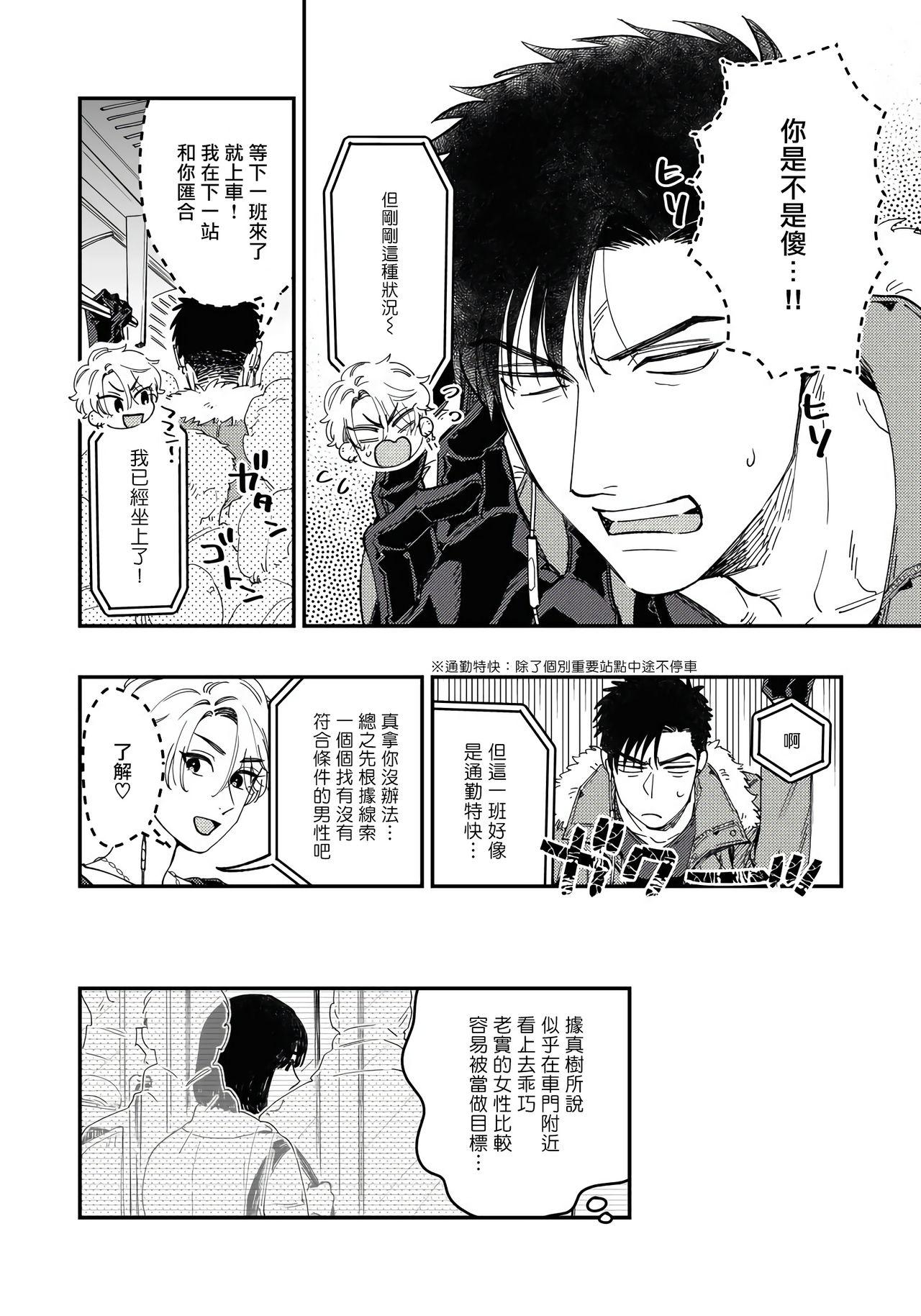 Kokomade Yarutoha Kiitenai! |之前可没听说要做到这个份上啊! 1-3 9