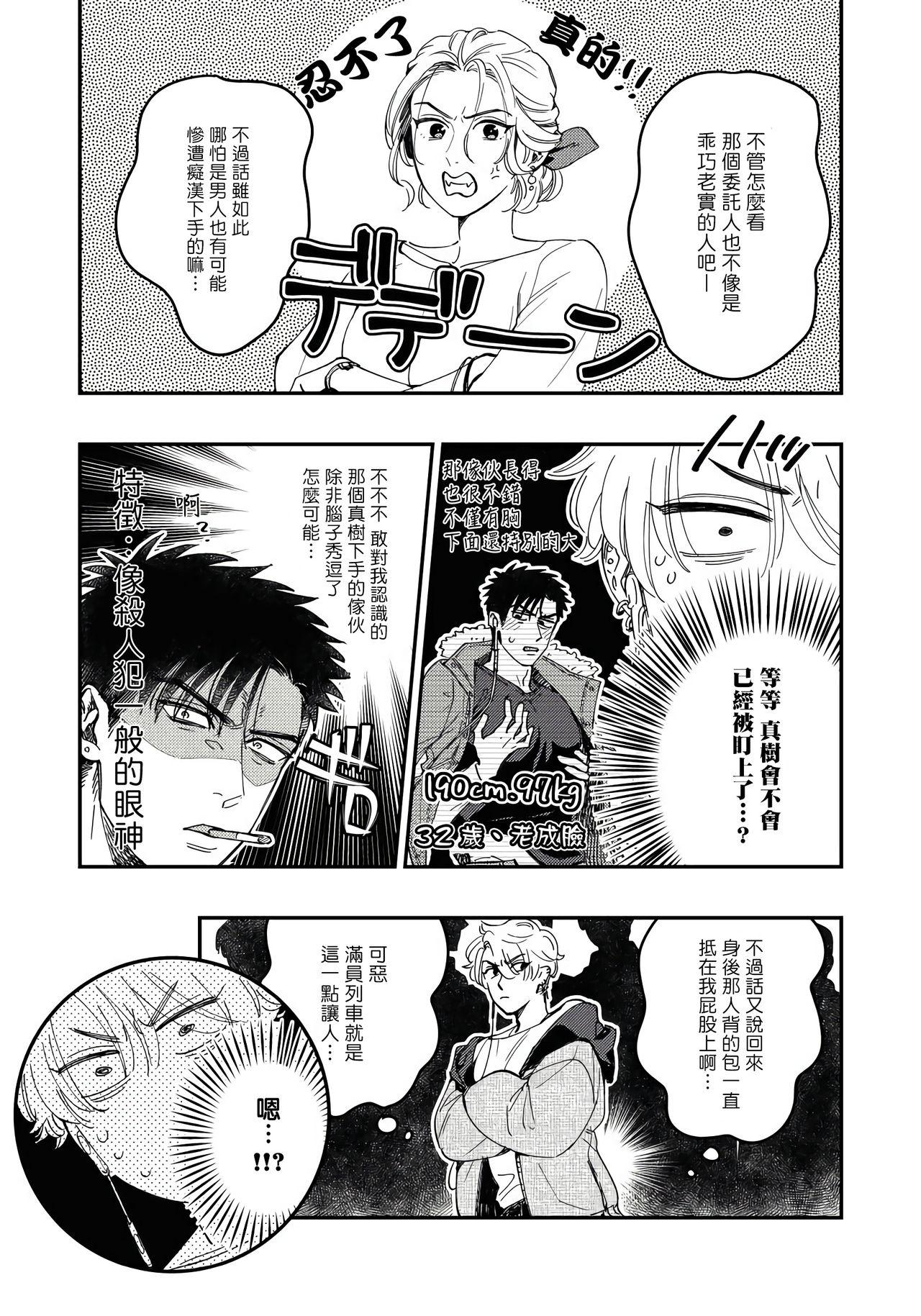 Kokomade Yarutoha Kiitenai! |之前可没听说要做到这个份上啊! 1-3 10