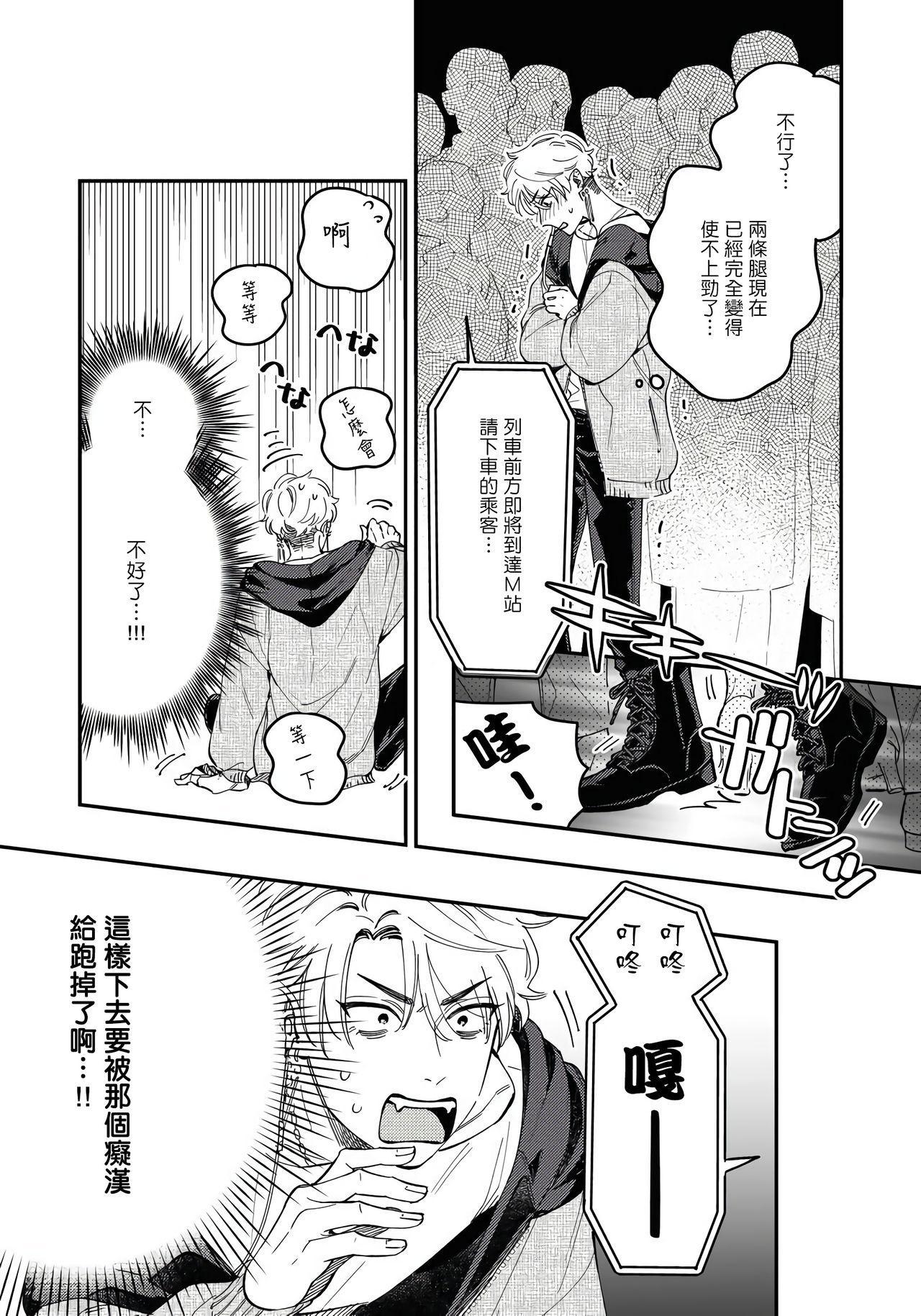 Kokomade Yarutoha Kiitenai! |之前可没听说要做到这个份上啊! 1-3 15