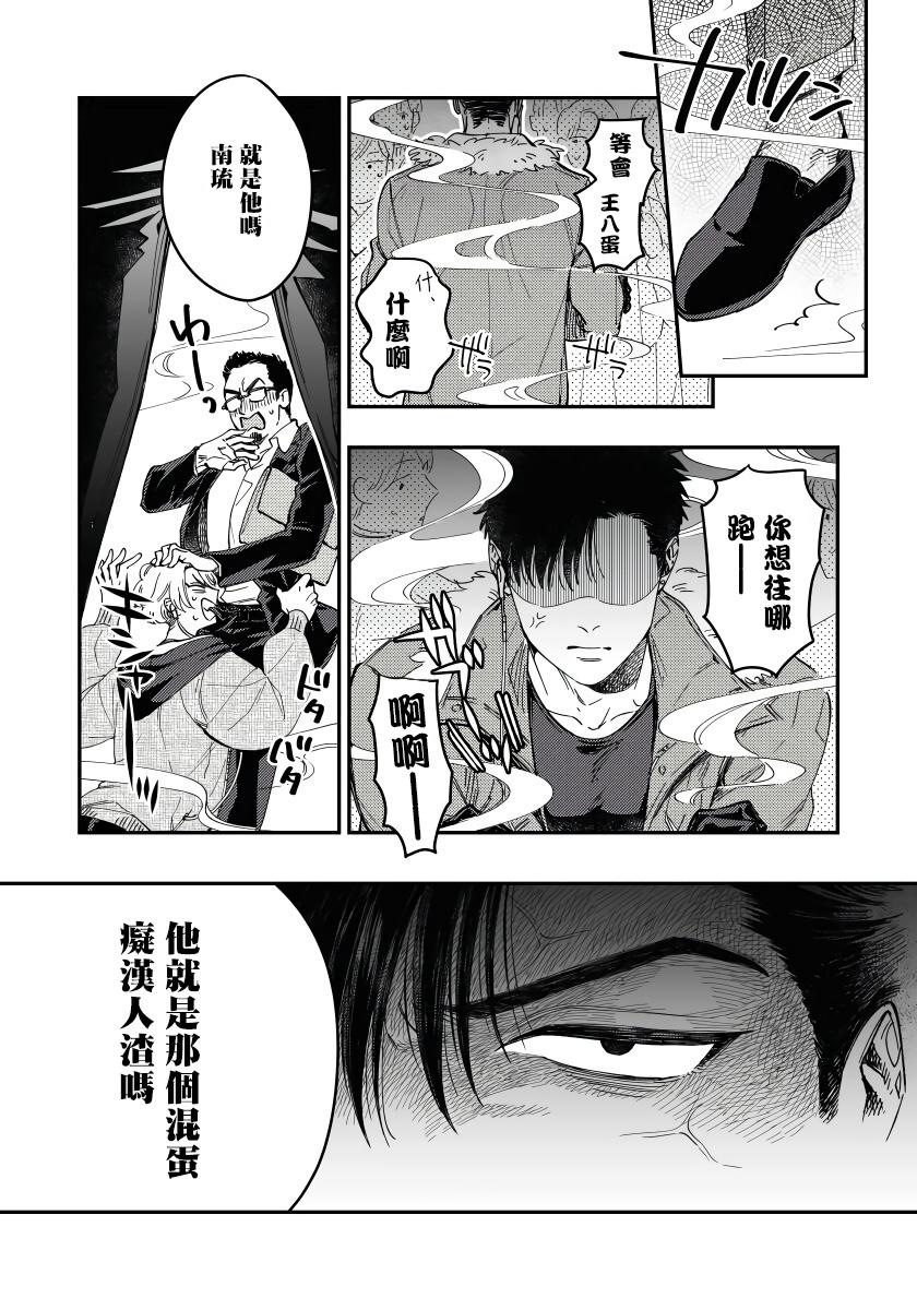 Kokomade Yarutoha Kiitenai! |之前可没听说要做到这个份上啊! 1-3 16