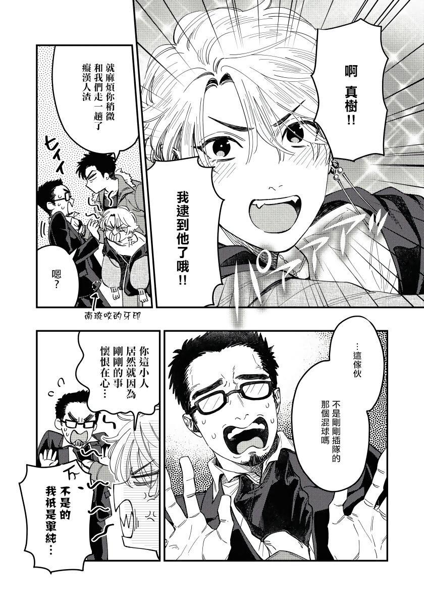 Kokomade Yarutoha Kiitenai! |之前可没听说要做到这个份上啊! 1-3 17