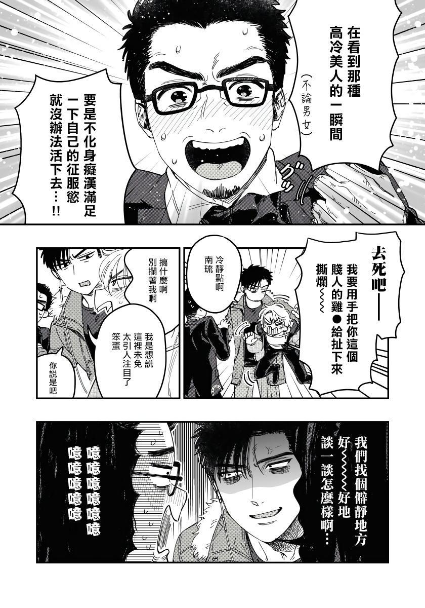 Kokomade Yarutoha Kiitenai! |之前可没听说要做到这个份上啊! 1-3 18