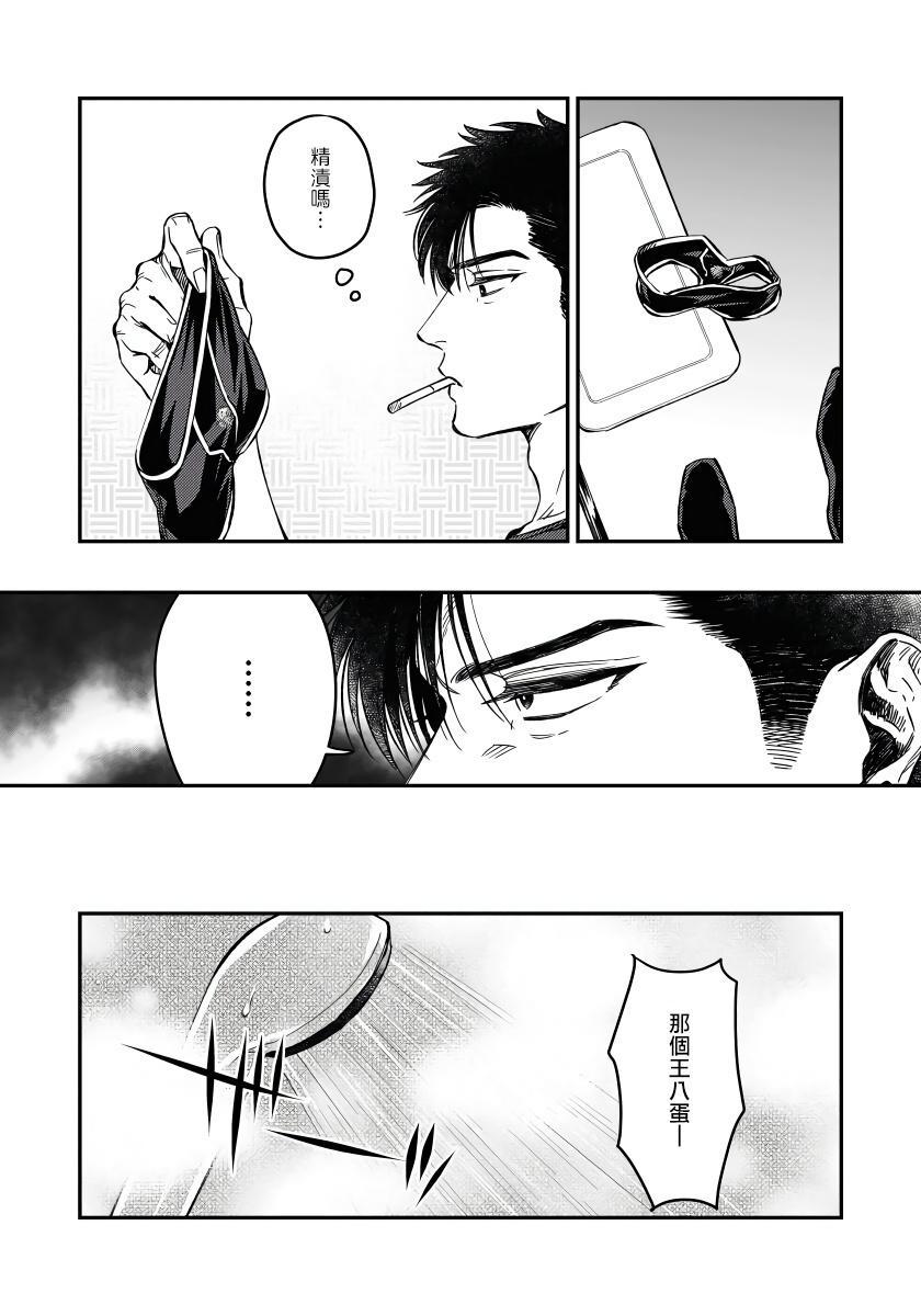 Kokomade Yarutoha Kiitenai! |之前可没听说要做到这个份上啊! 1-3 20