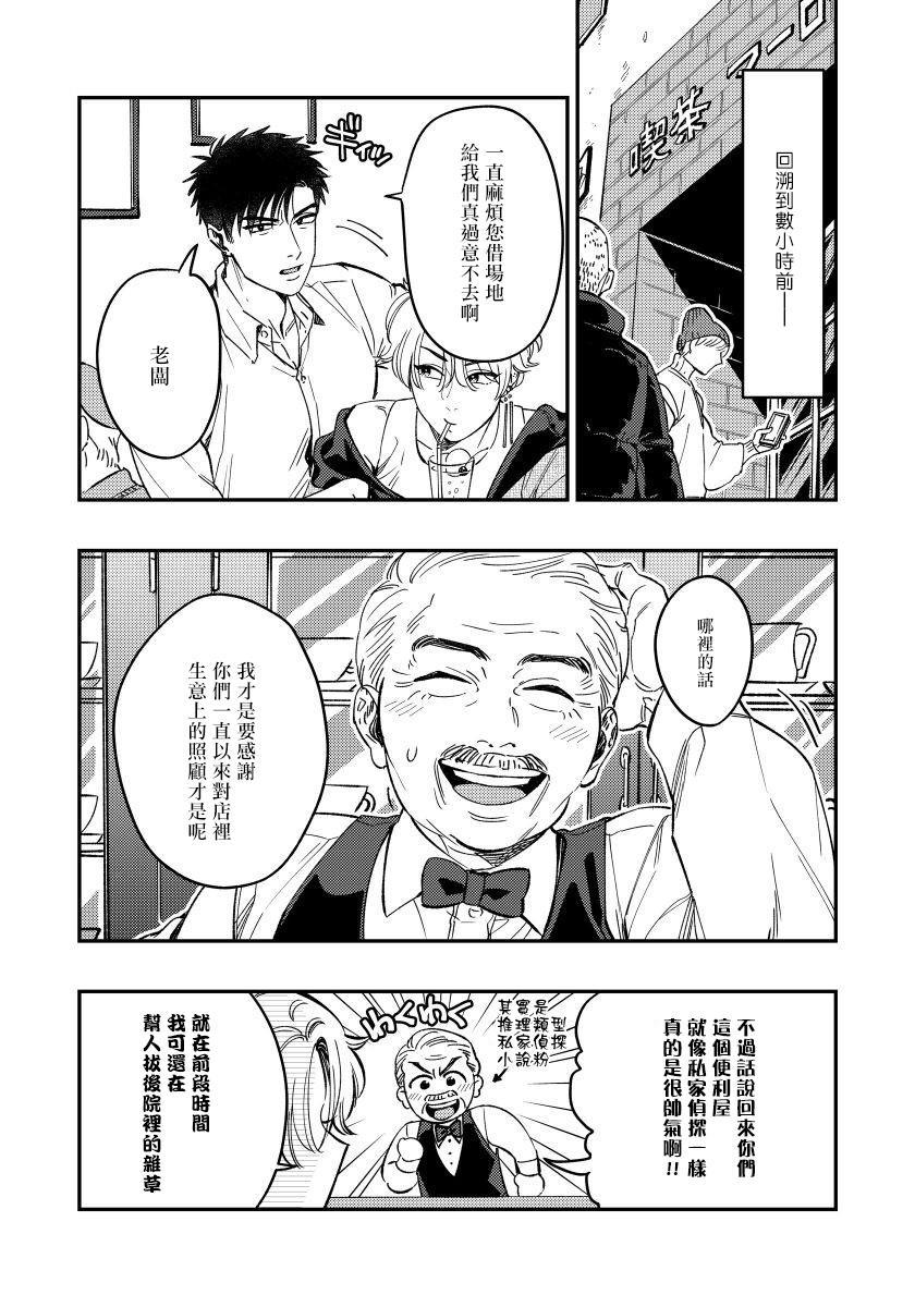 Kokomade Yarutoha Kiitenai! |之前可没听说要做到这个份上啊! 1-3 36