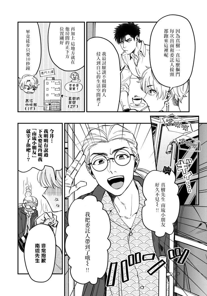 Kokomade Yarutoha Kiitenai! |之前可没听说要做到这个份上啊! 1-3 37