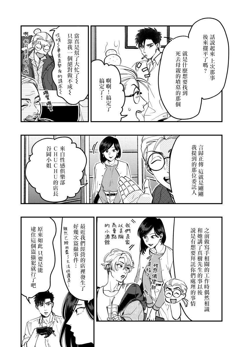 Kokomade Yarutoha Kiitenai! |之前可没听说要做到这个份上啊! 1-3 38