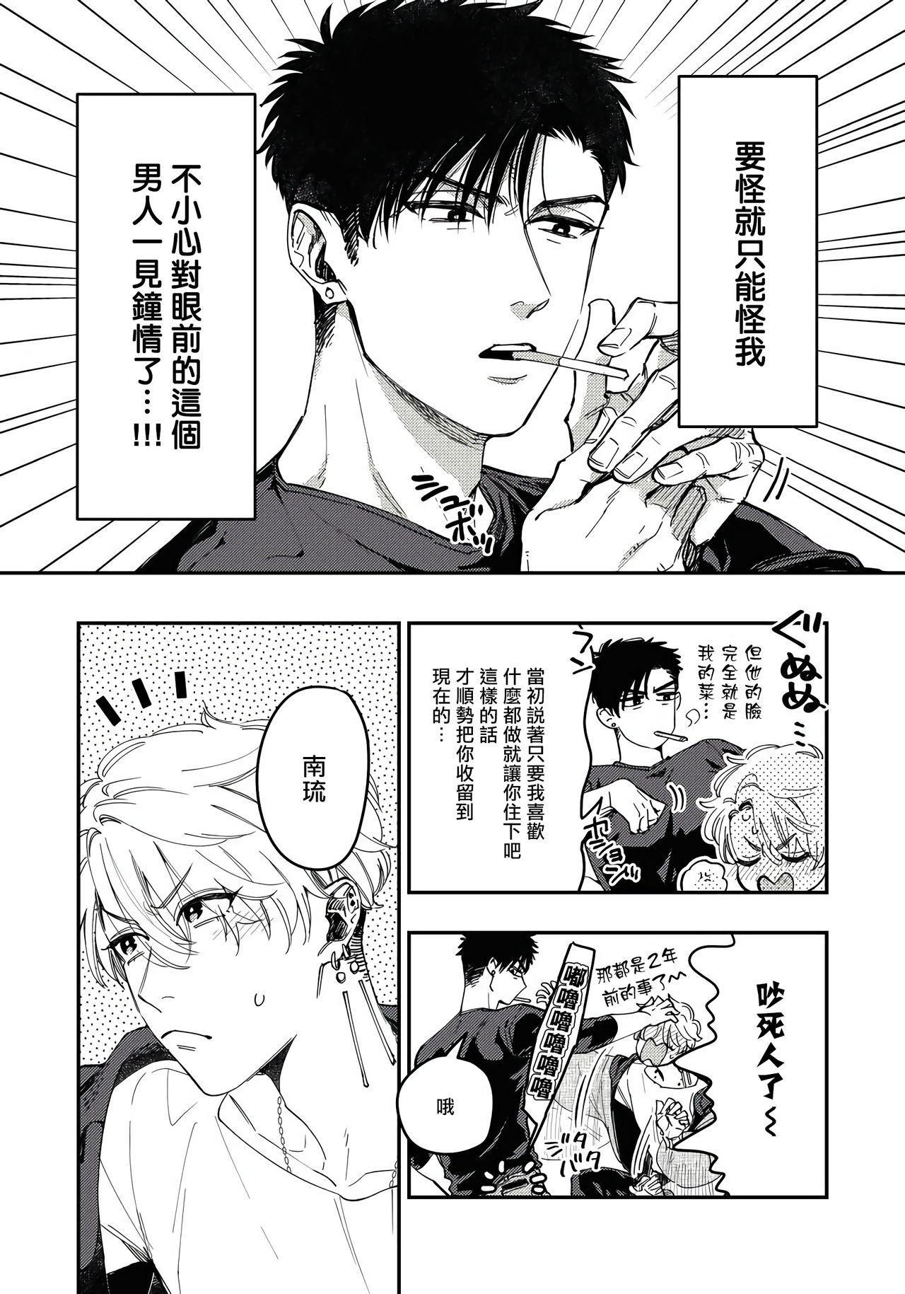 Kokomade Yarutoha Kiitenai! |之前可没听说要做到这个份上啊! 1-3 3