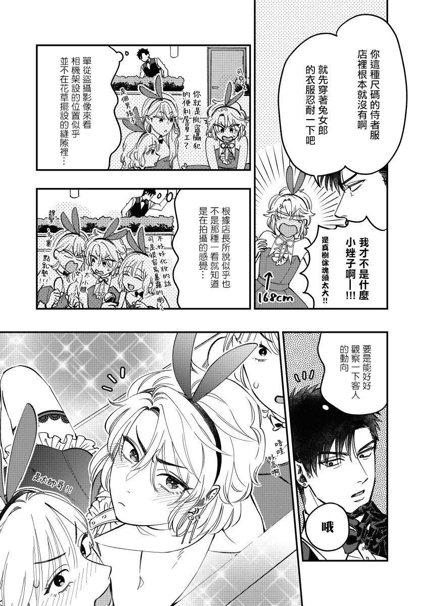 Kokomade Yarutoha Kiitenai! |之前可没听说要做到这个份上啊! 1-3 40