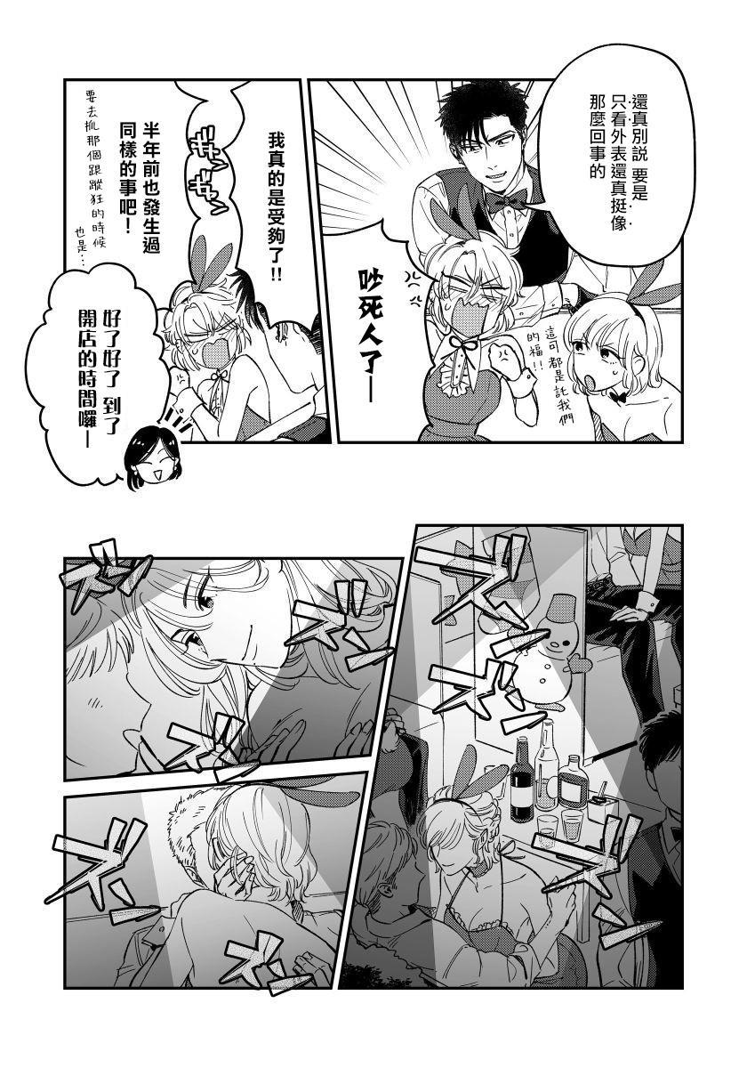 Kokomade Yarutoha Kiitenai! |之前可没听说要做到这个份上啊! 1-3 41