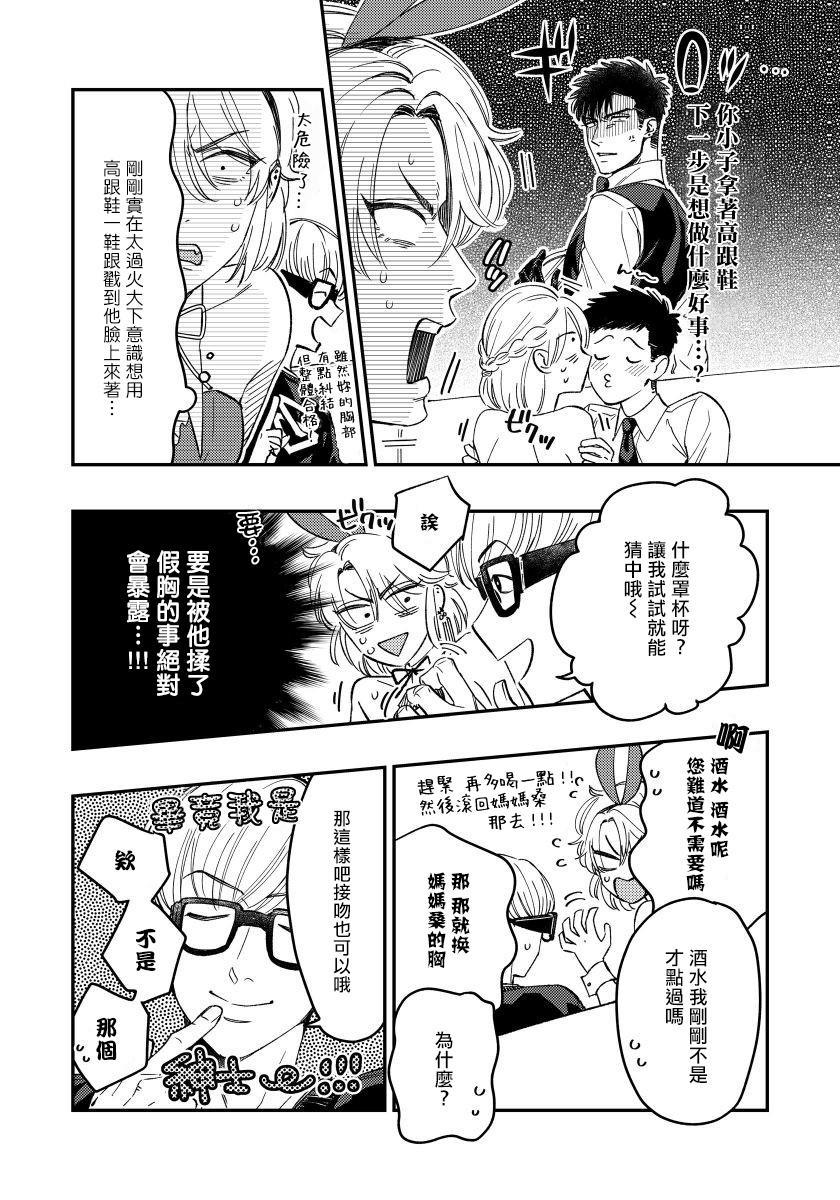 Kokomade Yarutoha Kiitenai! |之前可没听说要做到这个份上啊! 1-3 43