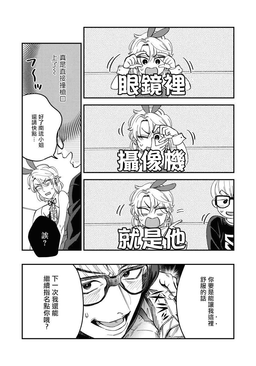 Kokomade Yarutoha Kiitenai! |之前可没听说要做到这个份上啊! 1-3 46