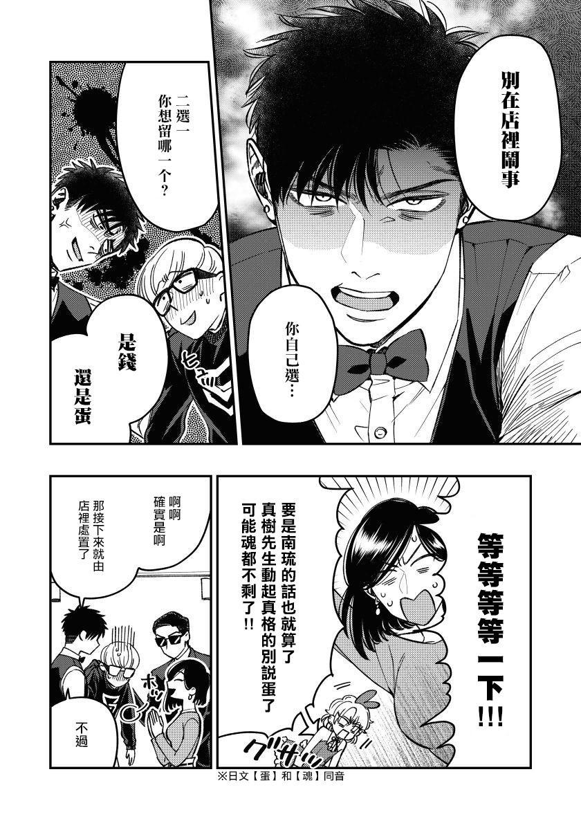 Kokomade Yarutoha Kiitenai! |之前可没听说要做到这个份上啊! 1-3 48