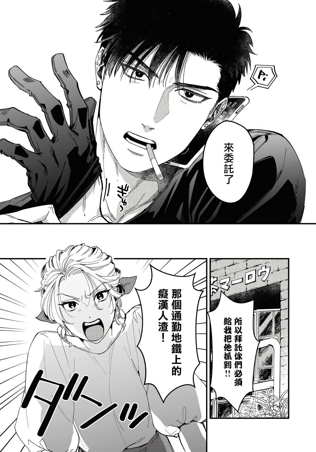 Kokomade Yarutoha Kiitenai! |之前可没听说要做到这个份上啊! 1-3 4