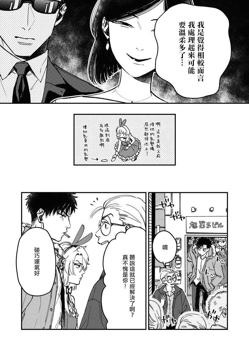 Kokomade Yarutoha Kiitenai! |之前可没听说要做到这个份上啊! 1-3 49