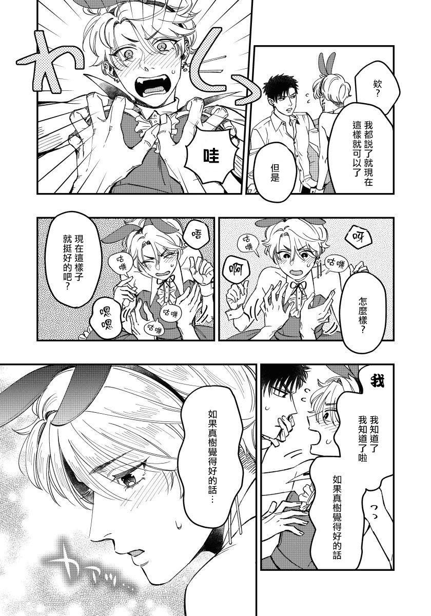 Kokomade Yarutoha Kiitenai! |之前可没听说要做到这个份上啊! 1-3 53