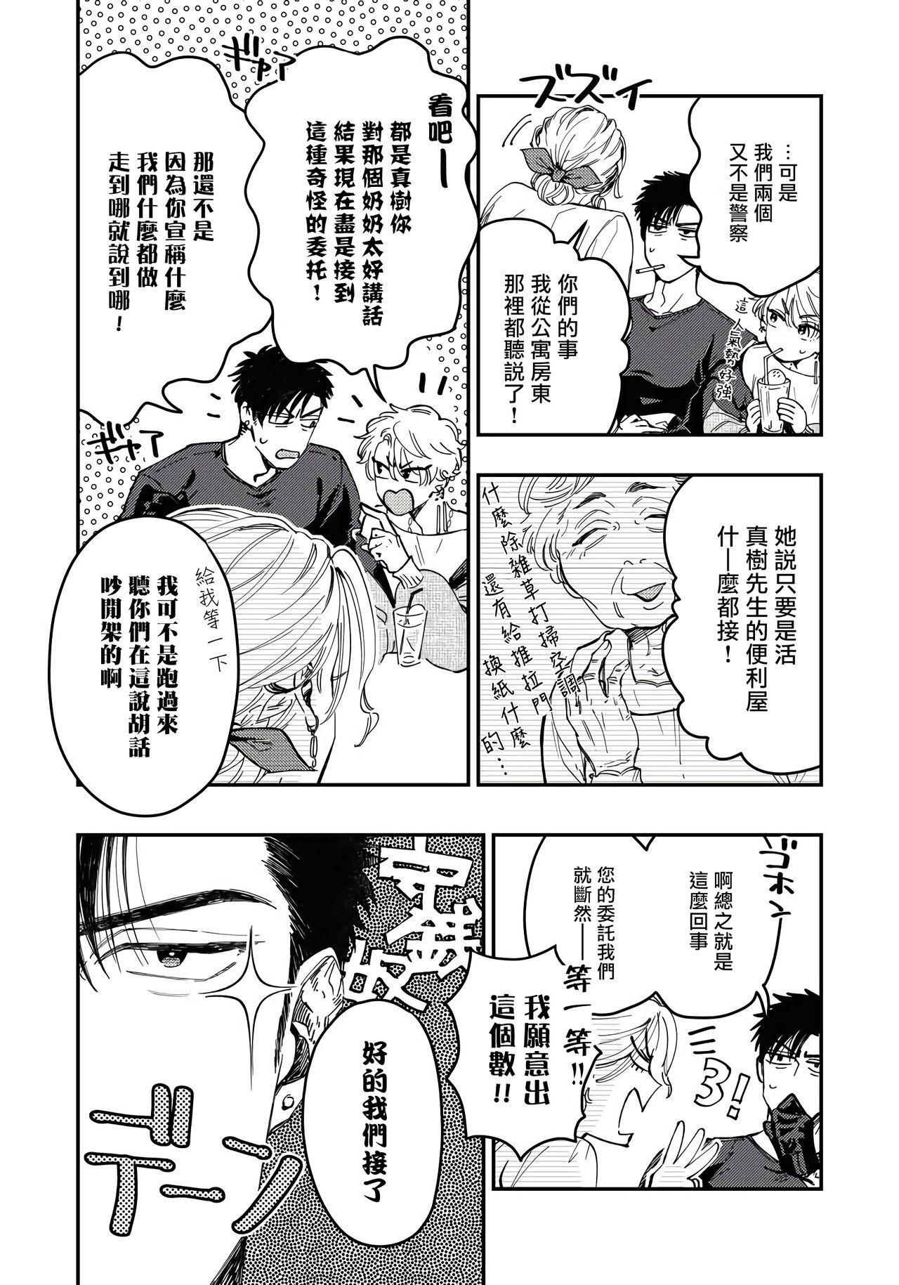 Kokomade Yarutoha Kiitenai! |之前可没听说要做到这个份上啊! 1-3 5