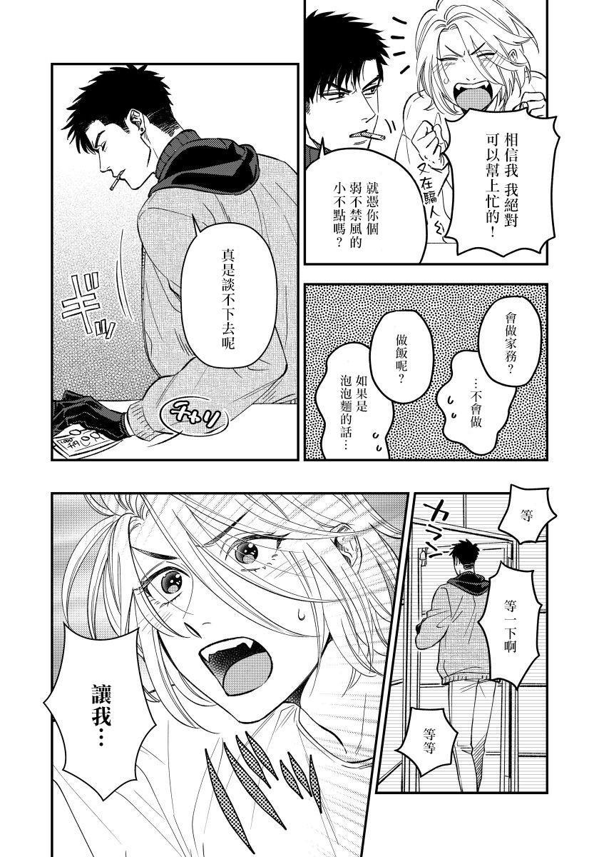 Kokomade Yarutoha Kiitenai! |之前可没听说要做到这个份上啊! 1-3 70