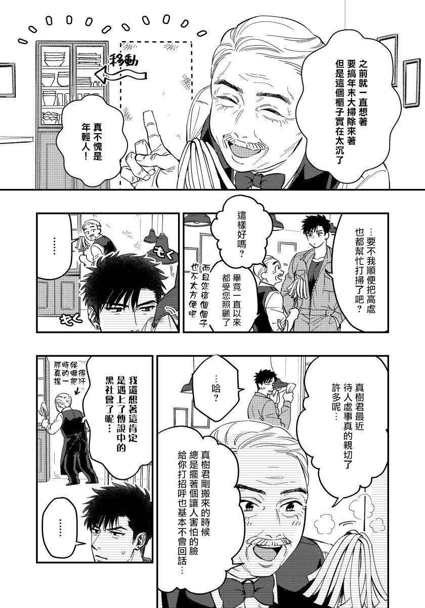 Kokomade Yarutoha Kiitenai! |之前可没听说要做到这个份上啊! 1-3 77