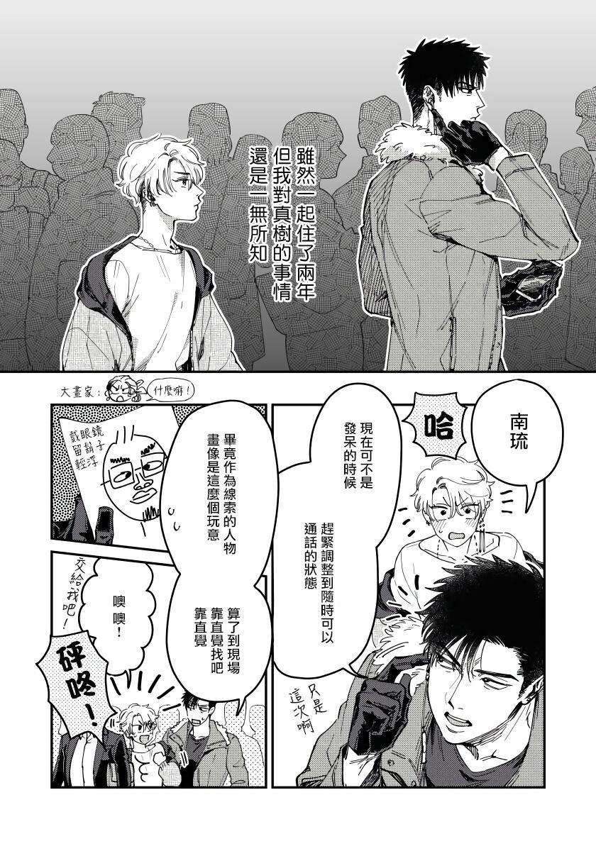 Kokomade Yarutoha Kiitenai! |之前可没听说要做到这个份上啊! 1-3 7
