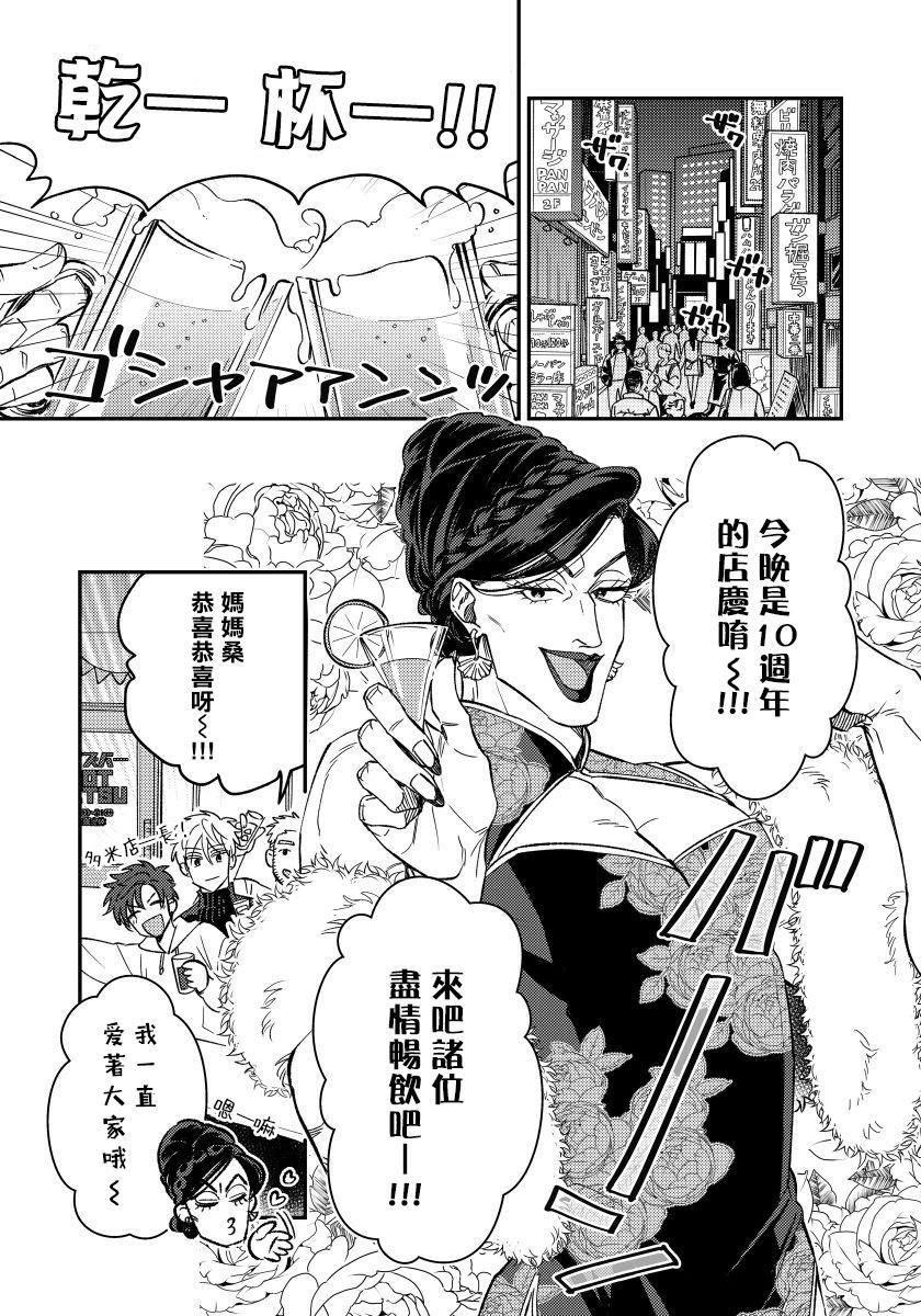 Kokomade Yarutoha Kiitenai! |之前可没听说要做到这个份上啊! 1-3 79