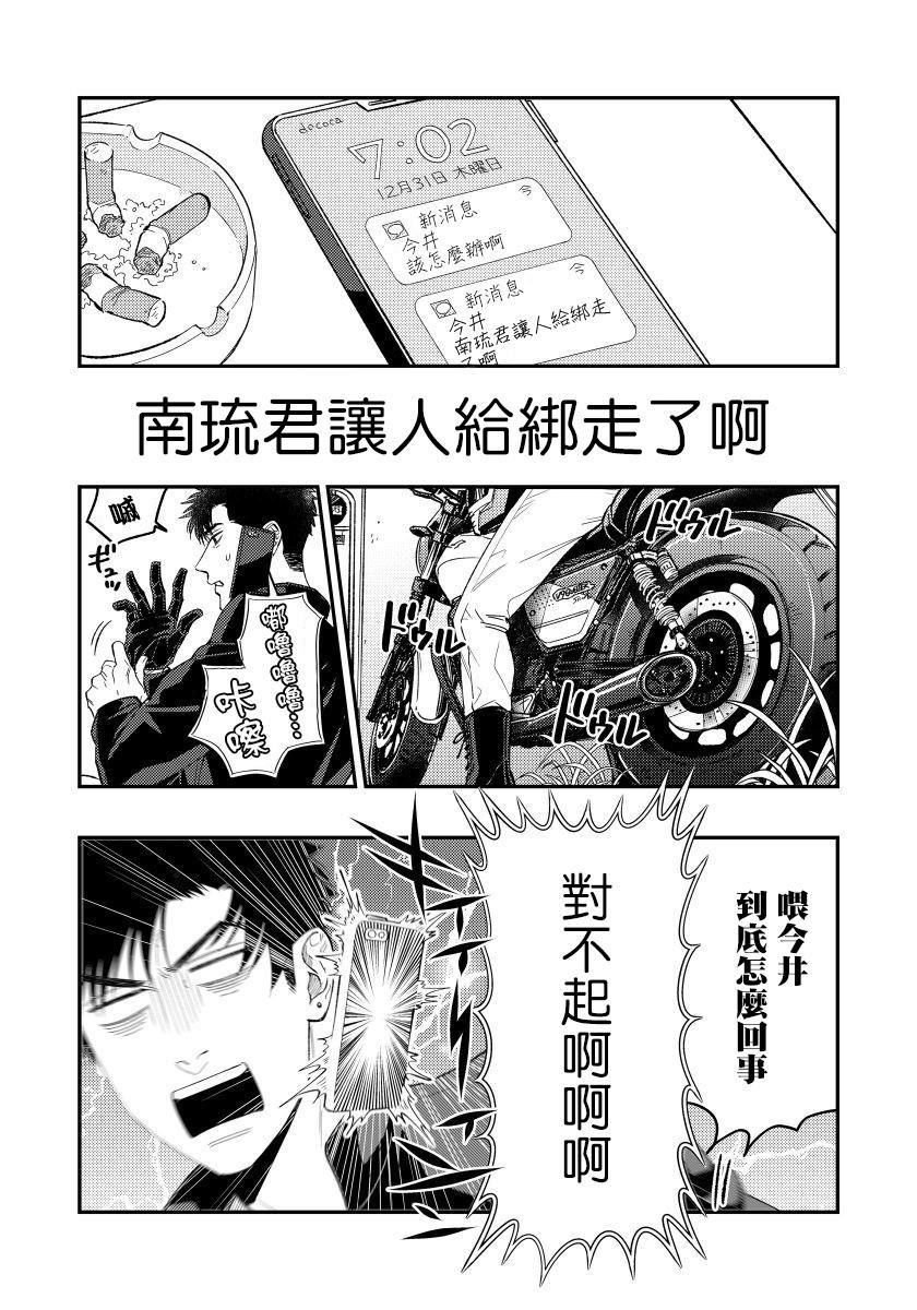 Kokomade Yarutoha Kiitenai! |之前可没听说要做到这个份上啊! 1-3 85