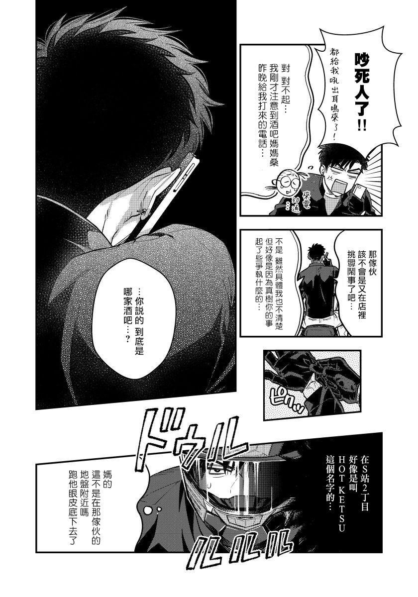 Kokomade Yarutoha Kiitenai! |之前可没听说要做到这个份上啊! 1-3 86