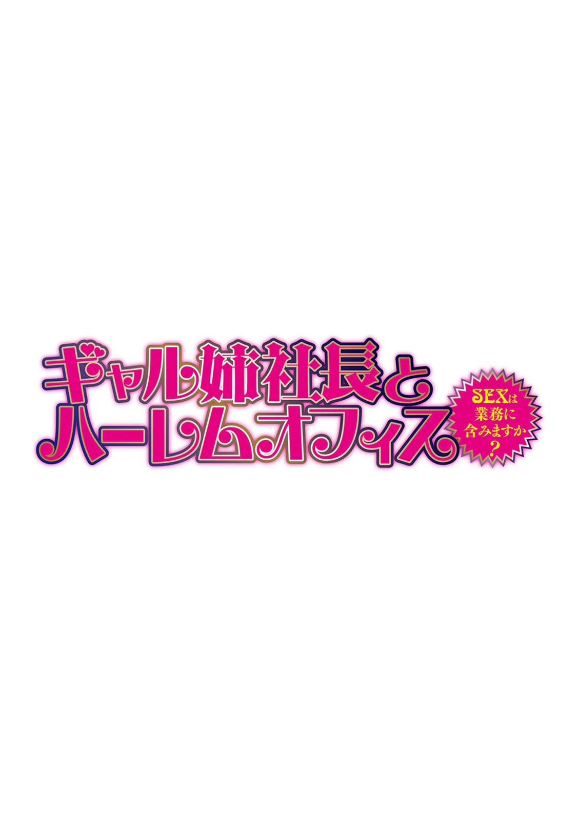 [Tatsunami Youtoku] Gal Ane Shachou to Harem Office ~SEX wa Gyoumu ni Fukumimasu ka?~ Ch. 1-5 [English] [Lazarus H, Doujins.com] [Digital] [Decensored] 1