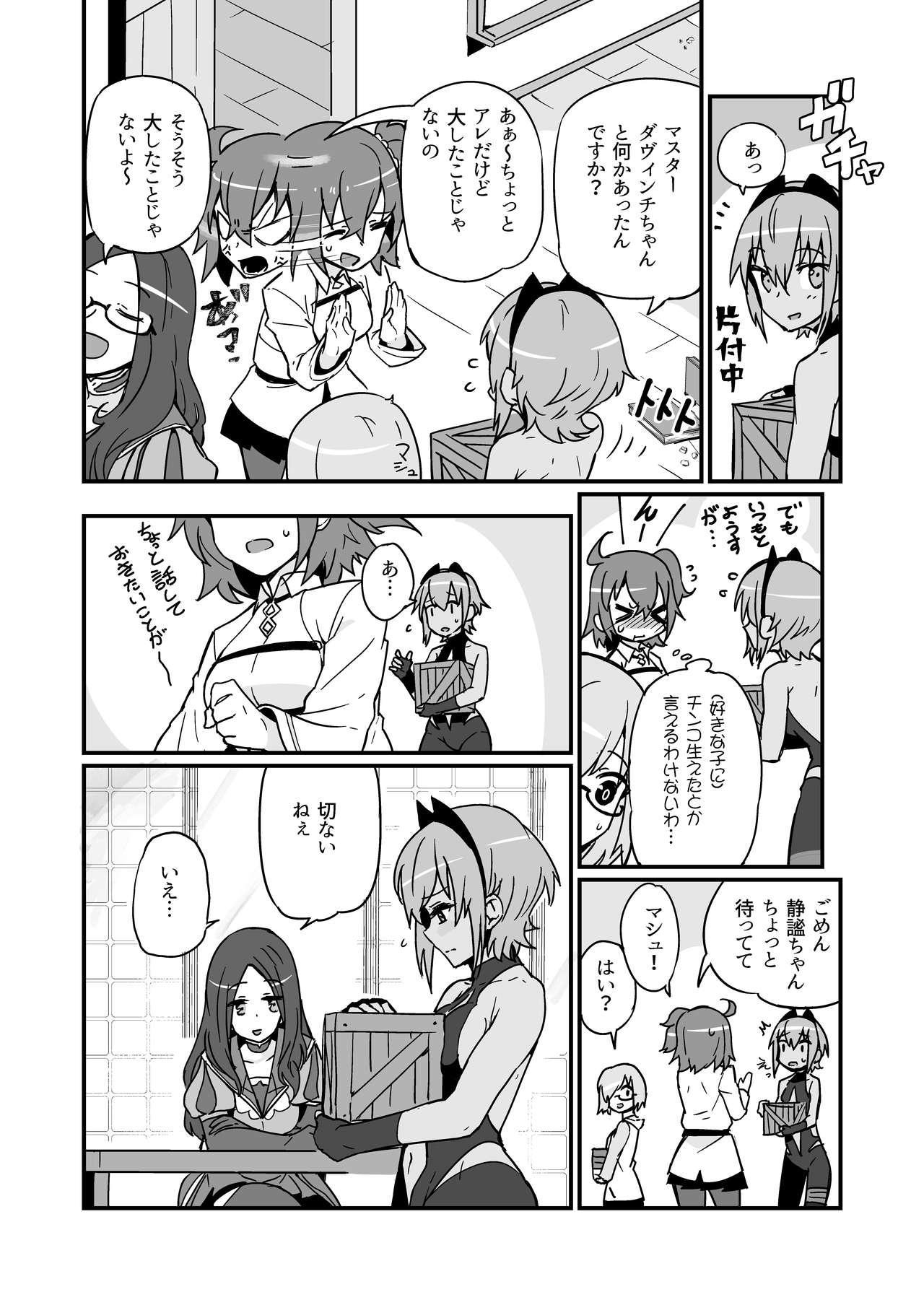 Seihitsu-chan wa Fureraretai 9