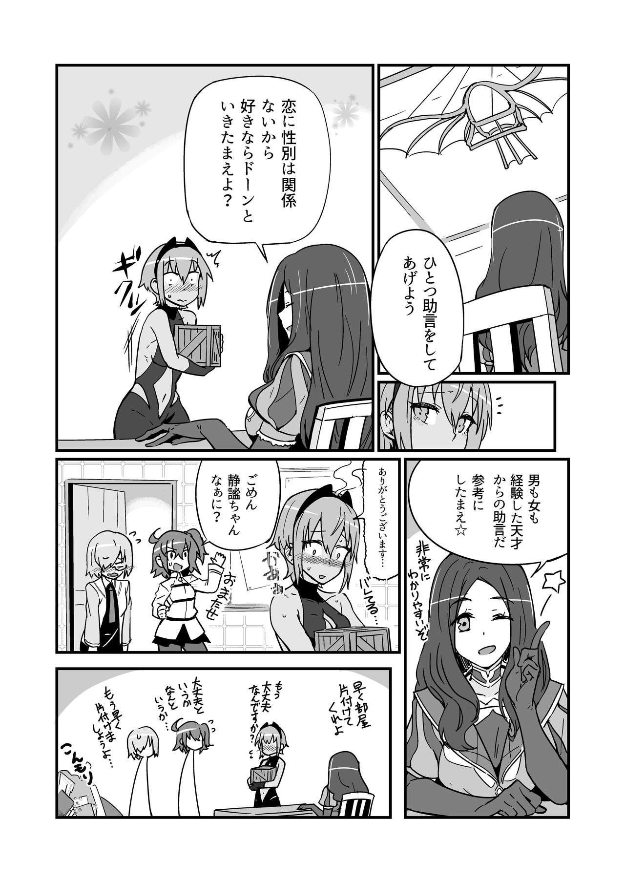 Seihitsu-chan wa Fureraretai 10