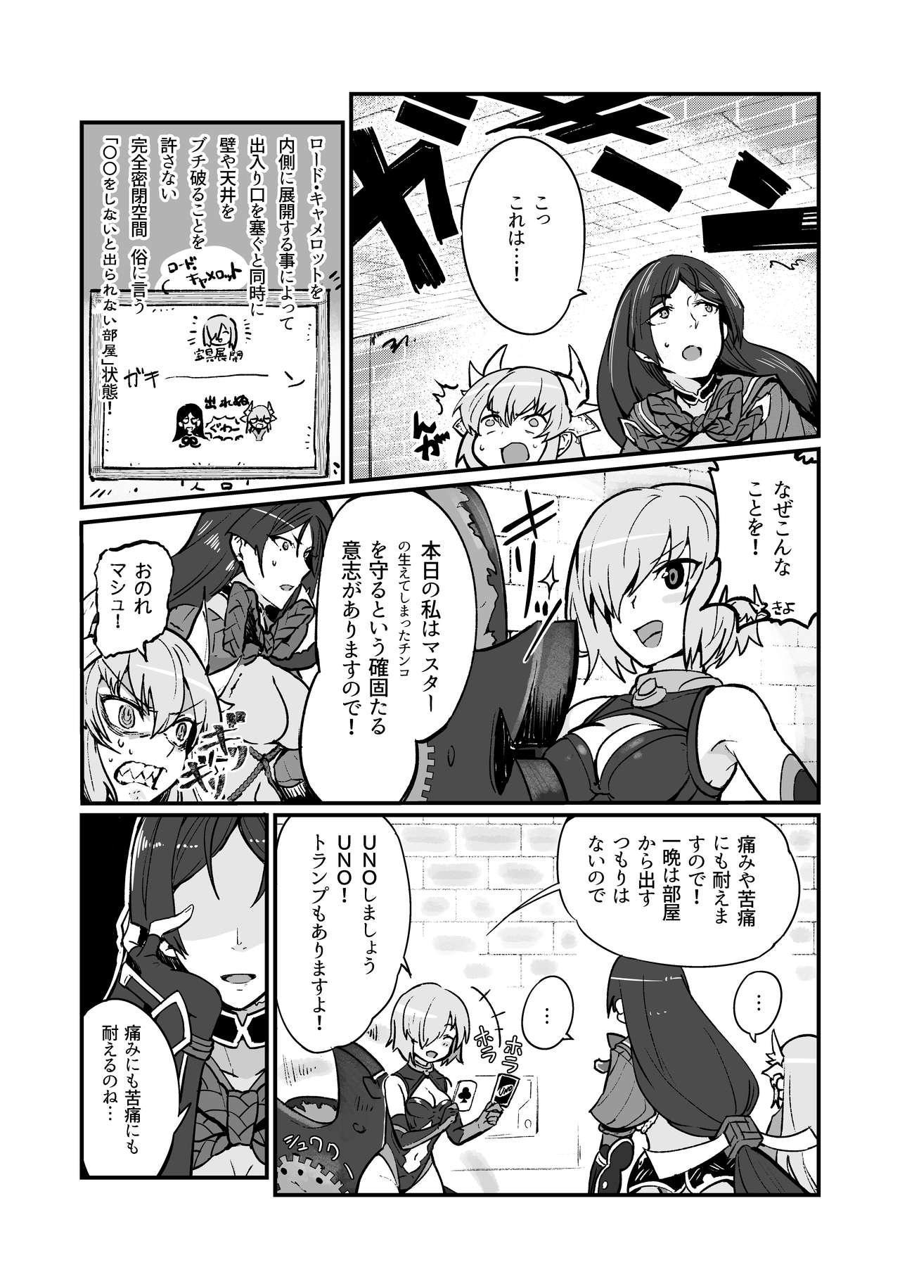 Seihitsu-chan wa Fureraretai 14