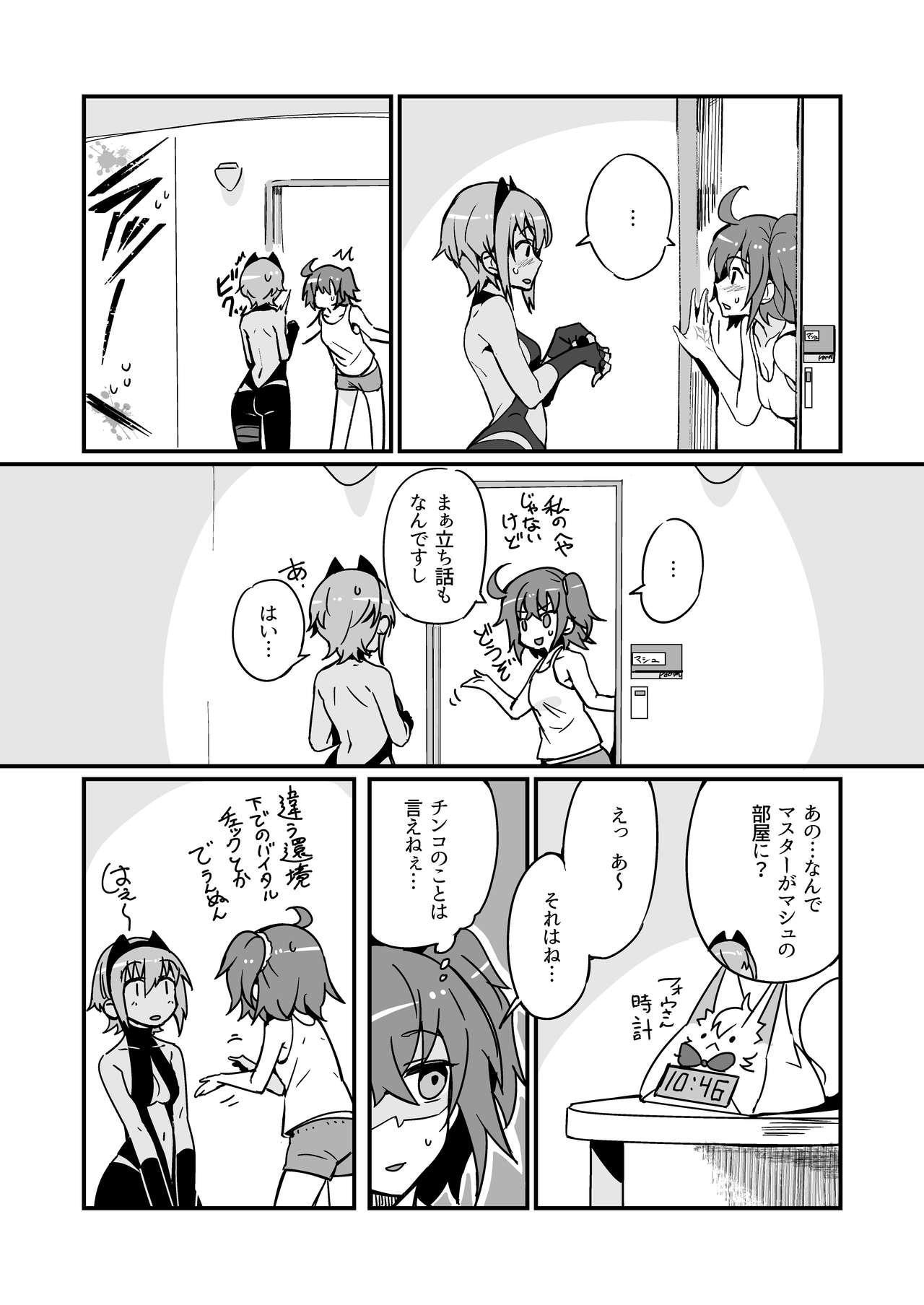 Seihitsu-chan wa Fureraretai 17