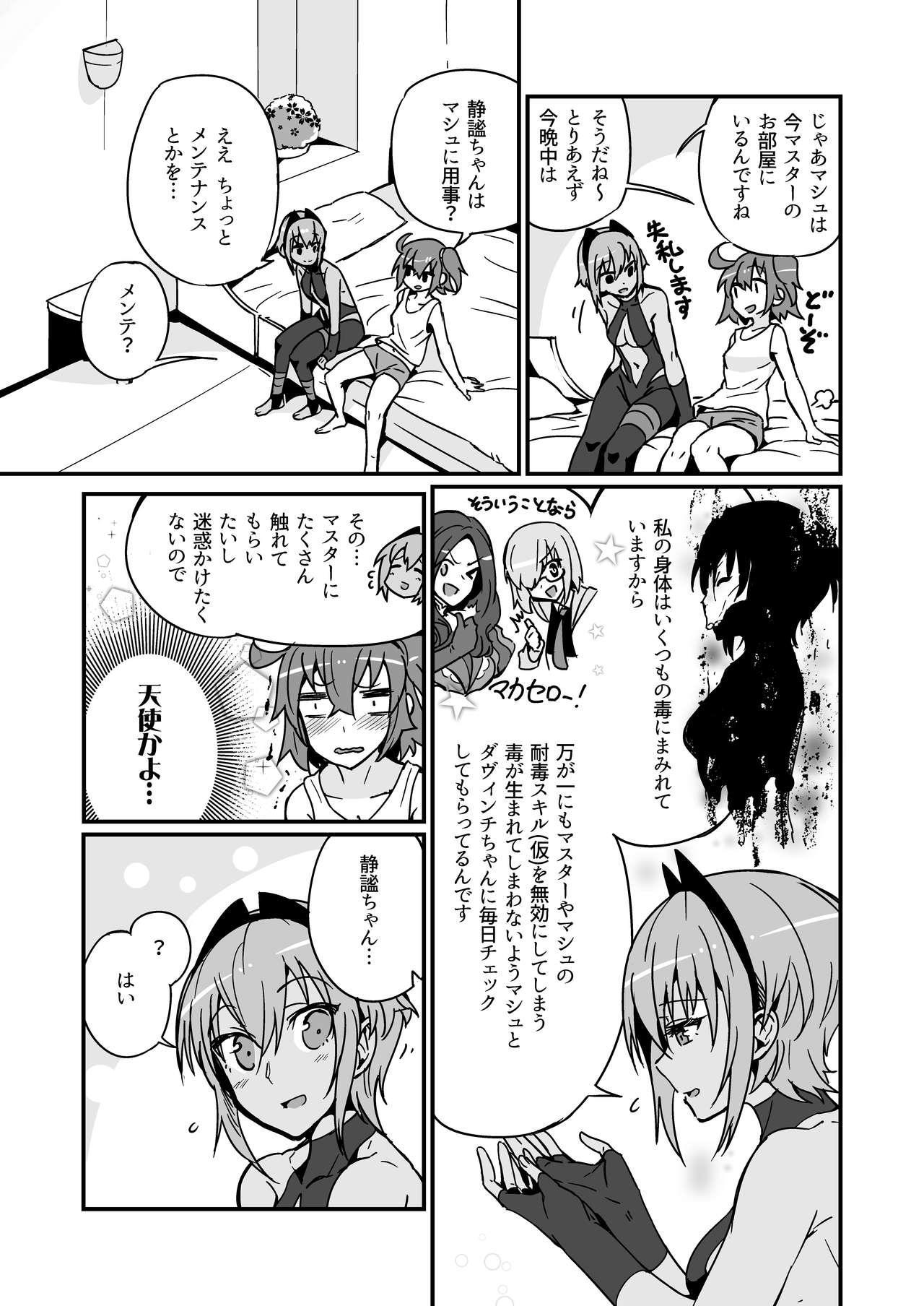 Seihitsu-chan wa Fureraretai 18