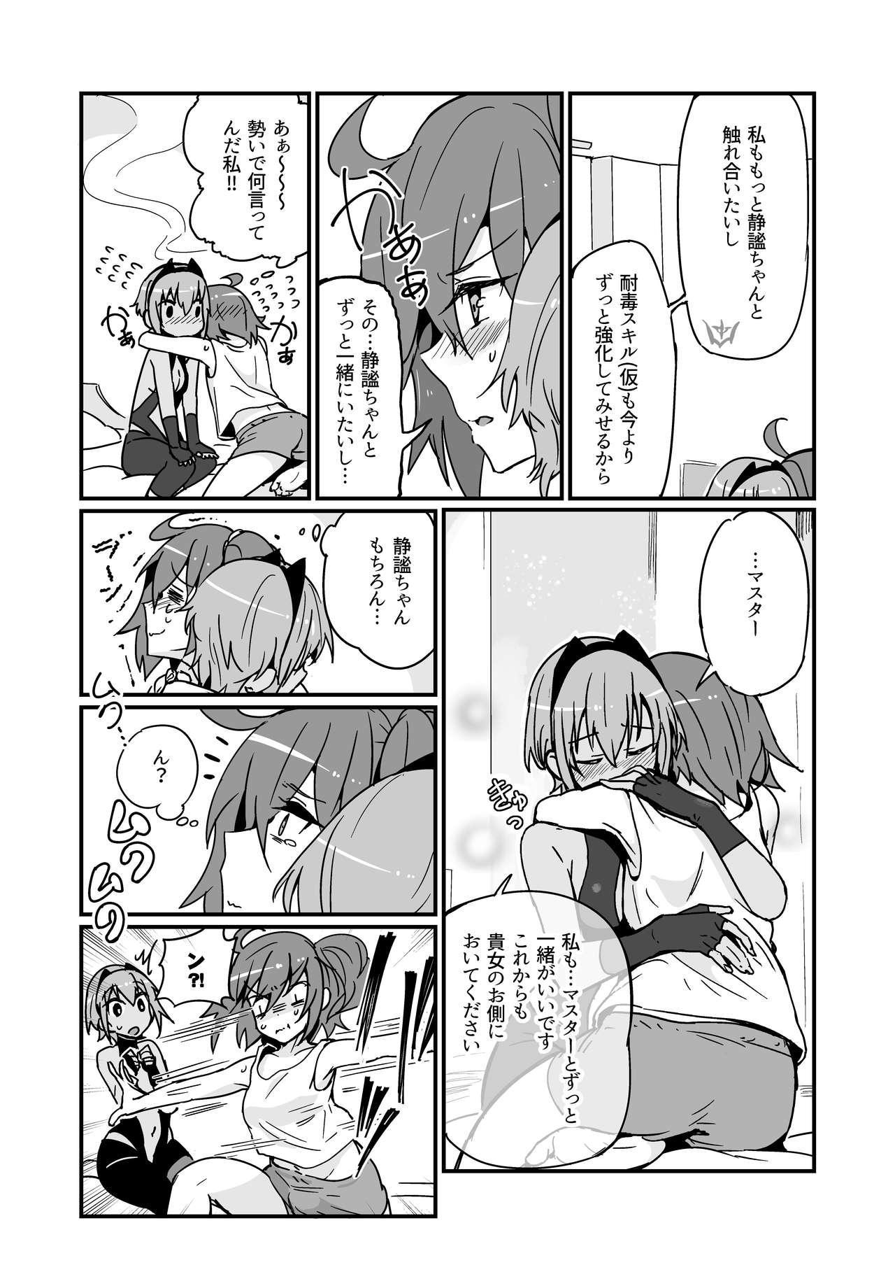 Seihitsu-chan wa Fureraretai 20