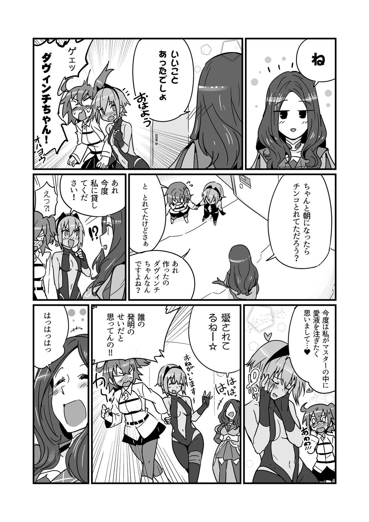 Seihitsu-chan wa Fureraretai 41