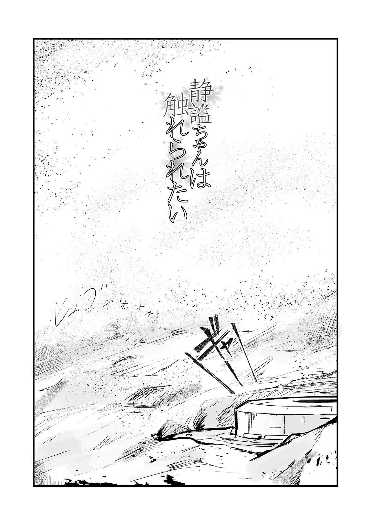 Seihitsu-chan wa Fureraretai 4