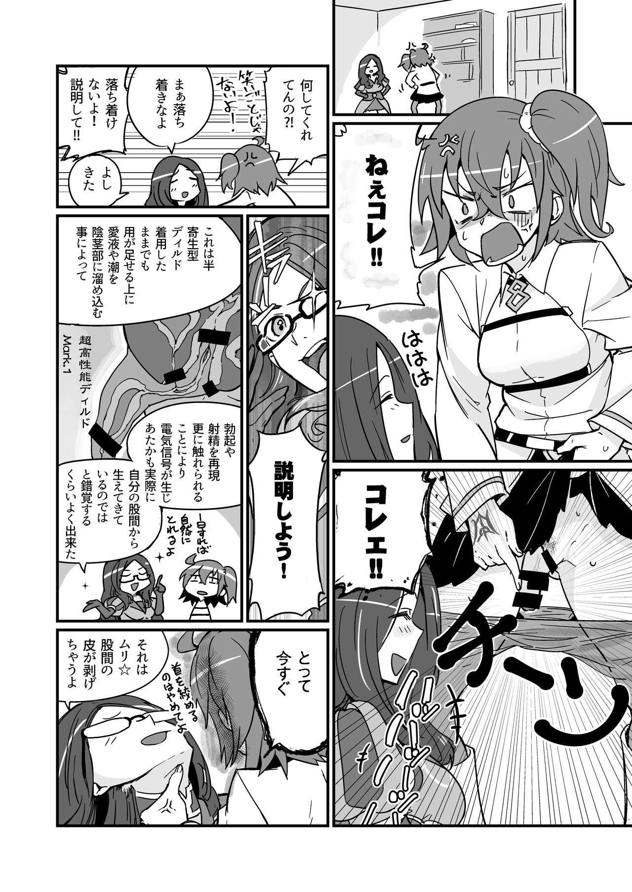 Seihitsu-chan wa Fureraretai 7