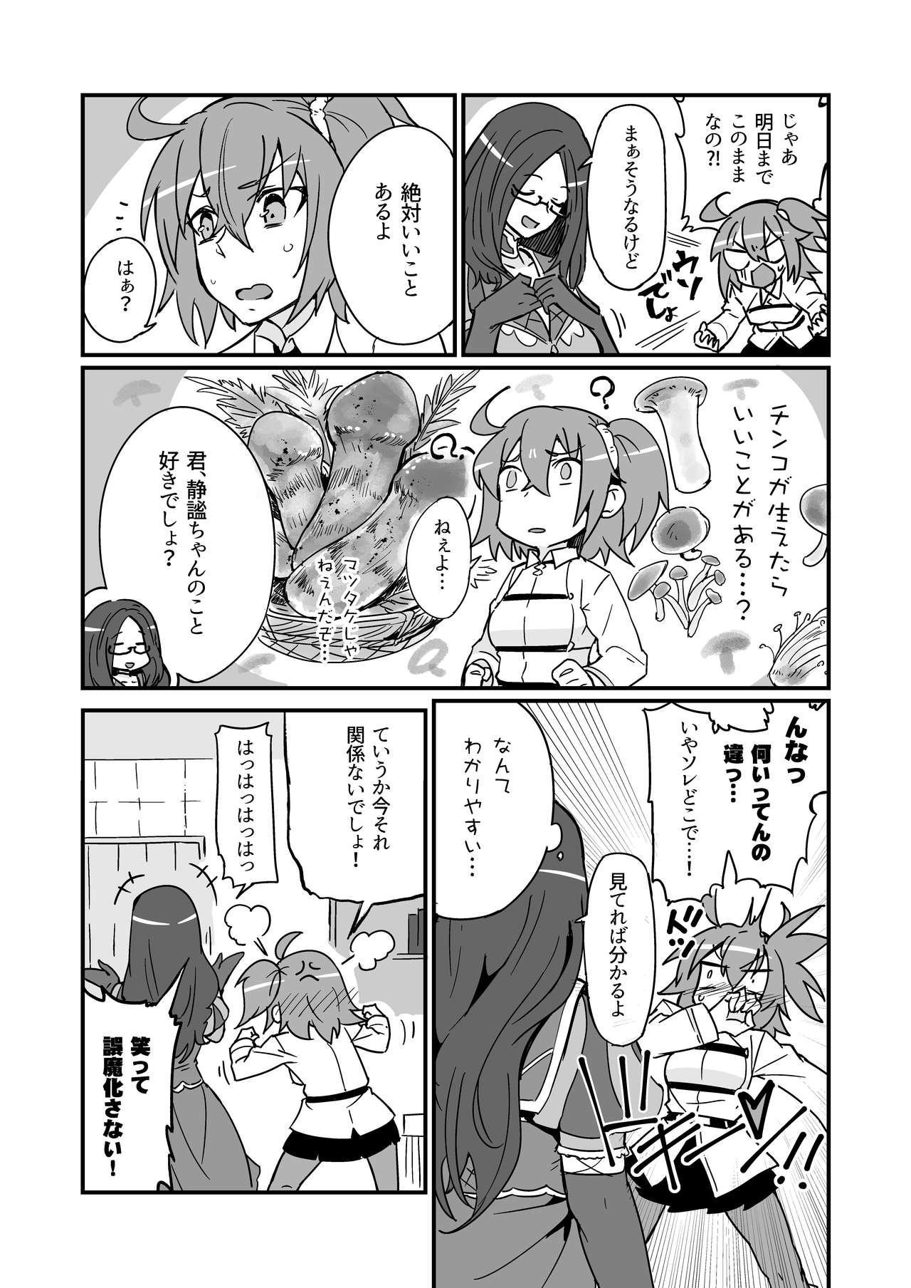 Seihitsu-chan wa Fureraretai 8