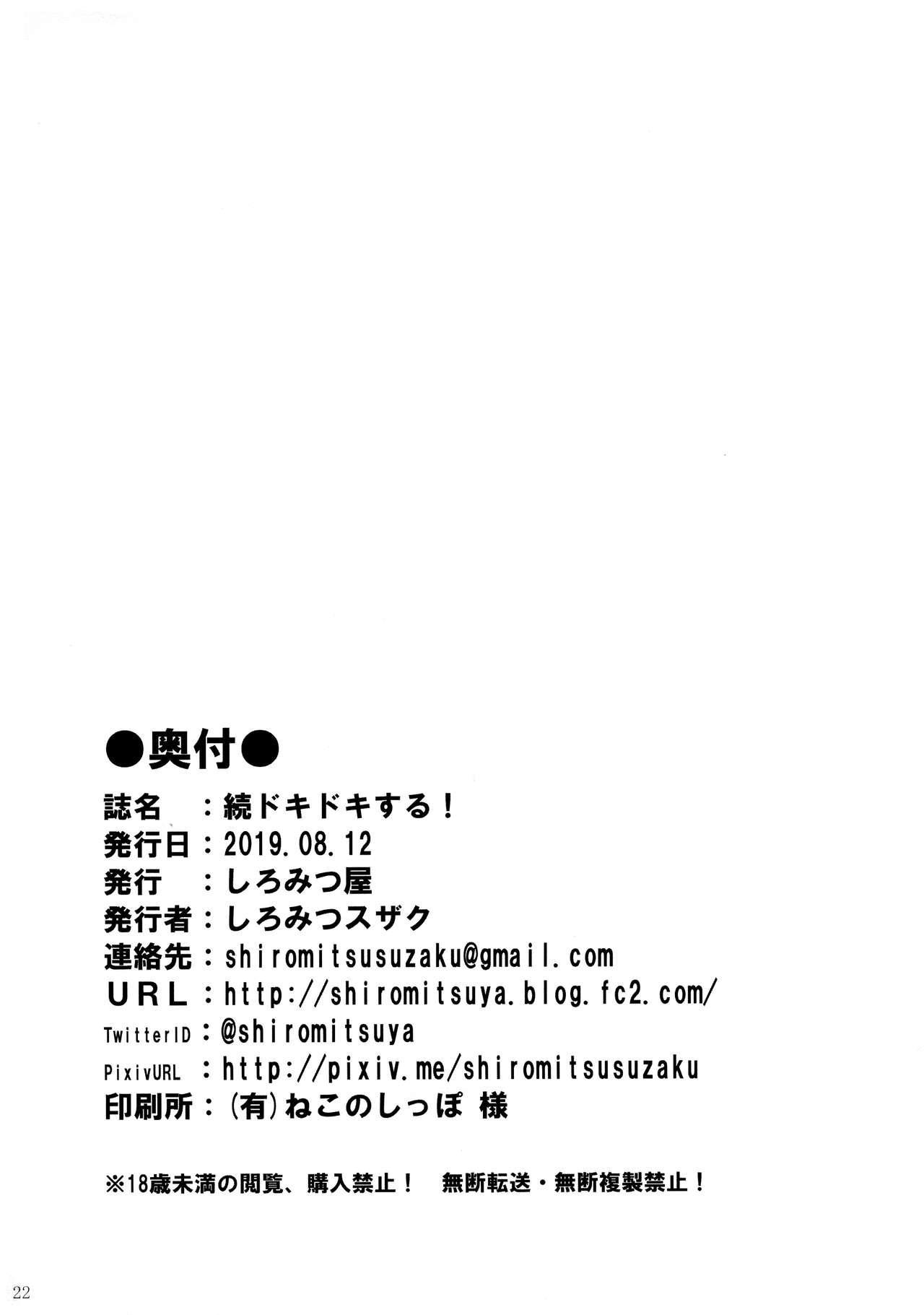 Zoku Dokidoki suru! 21