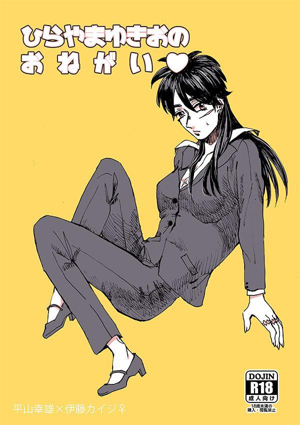 Hiraniyokai Manga 0