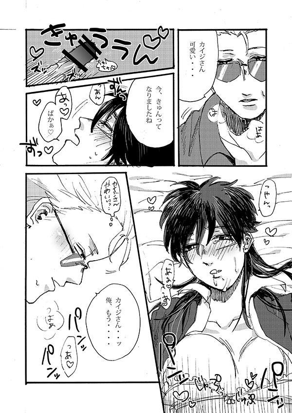 Hiraniyokai Manga 11