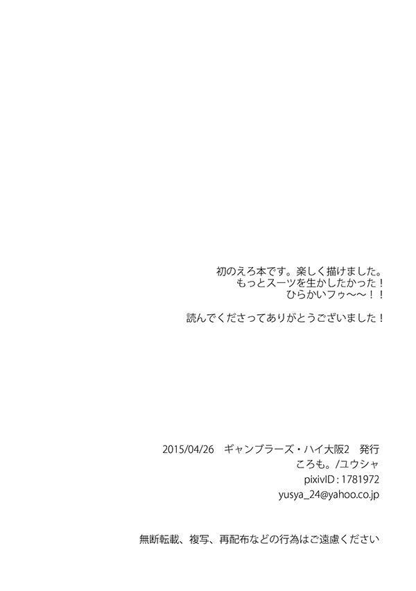 Hiraniyokai Manga 15