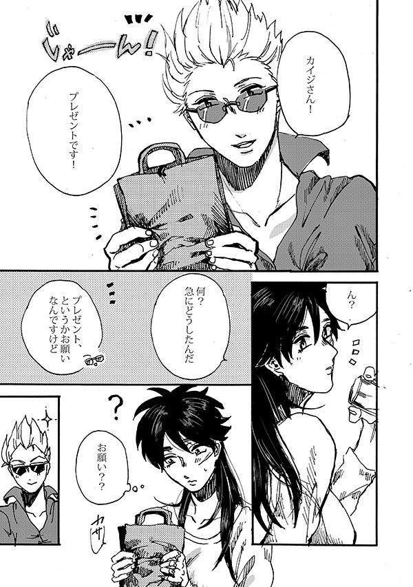 Hiraniyokai Manga 2