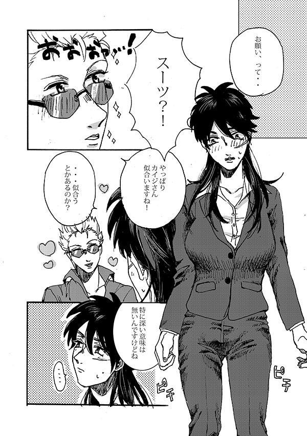 Hiraniyokai Manga 3