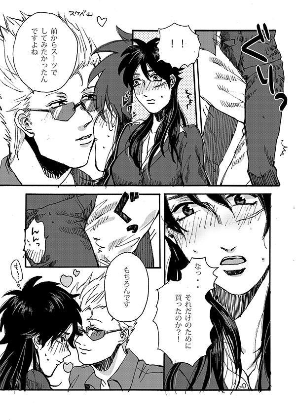 Hiraniyokai Manga 4