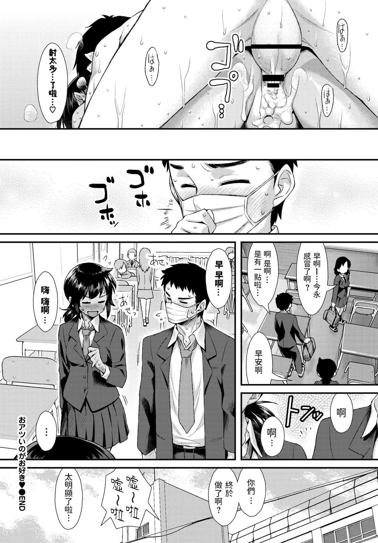 [ともみみしもん] おアツいのがお好き♥ (COMIC BAVEL 2019年12月号) 中文翻譯 19