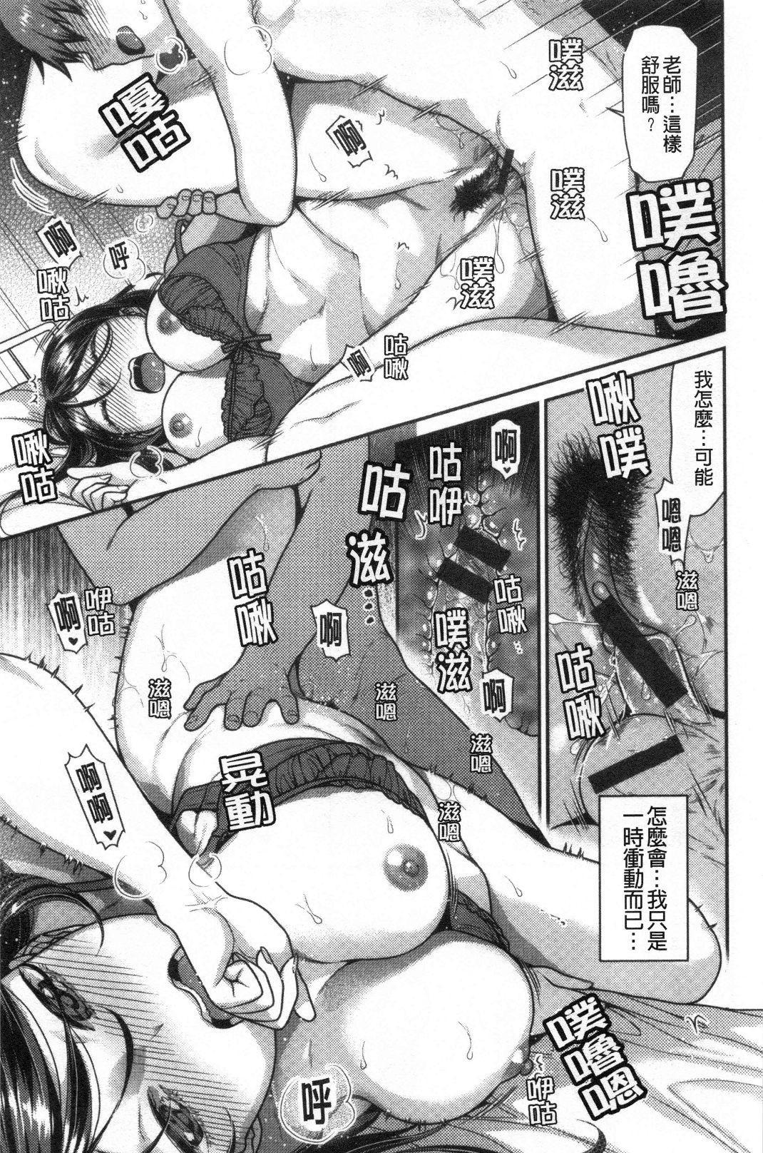 蜜肉あばんちゅ~る 58