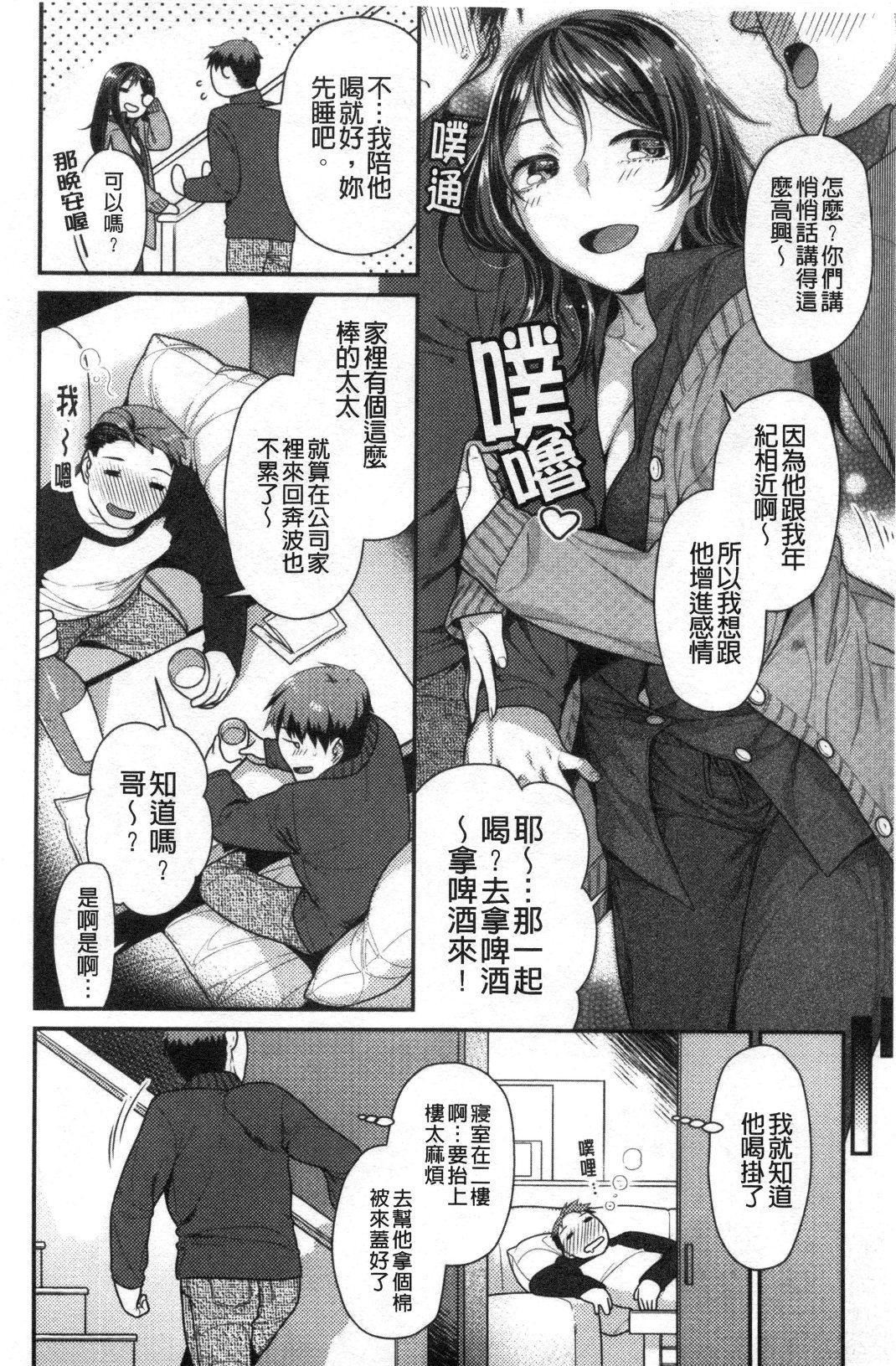 蜜肉あばんちゅ~る 63