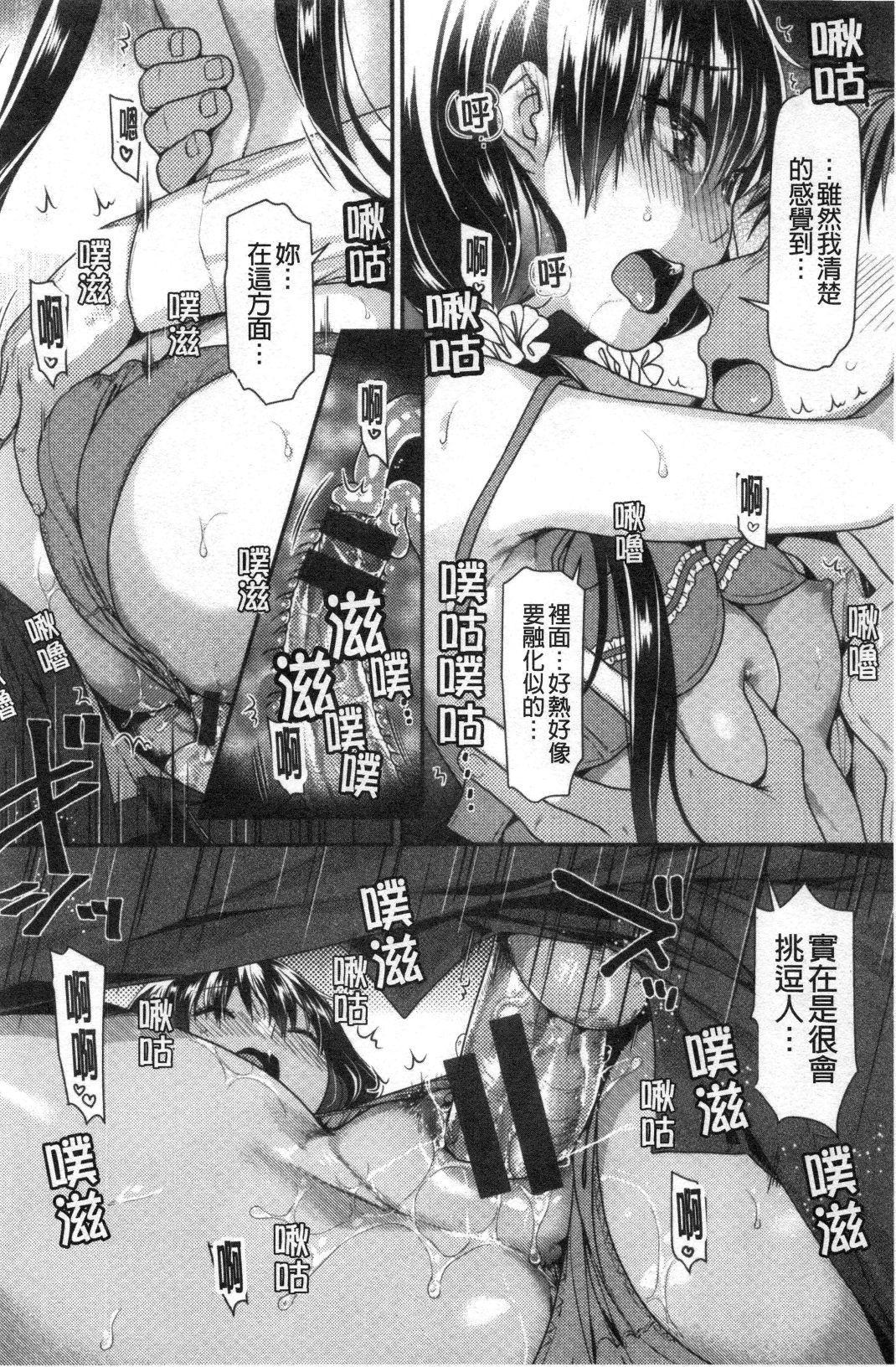 蜜肉あばんちゅ~る 95