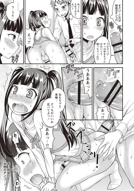 Muri-hanri ♂ otokonoko 106